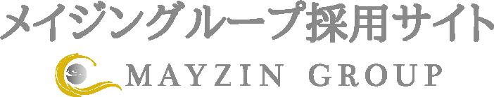 メイジングループ採用サイト